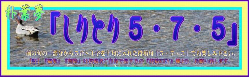 朴葉夢『しりとり5・7・5』の掲示板